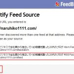 FeedBurnerのRSSの設定方法