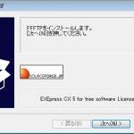FFFTPが設定できない!エックスサーバーでの使い方