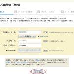 外注募集サイト ランサーズ(Lancers)の登録方法