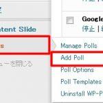 ワードプレスにアンケート機能をつけるプラグイン WP-Polls