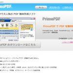 word2003以前でもpdfに変換できる方法 「Primo PDF」