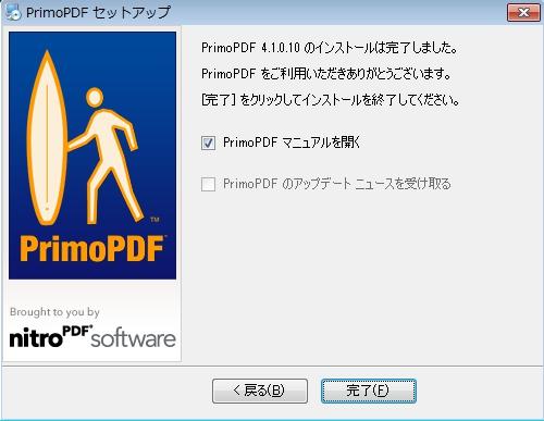 word2003 pdf に 変換
