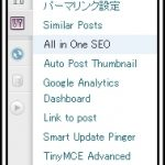 WP Social Bookmarking Light使い方と設定