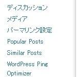 TOPへ戻るボタンを設置するプラグインWP To Top