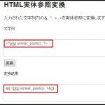 phpコードをワードプレスの記事内にそのまま挿入する方法