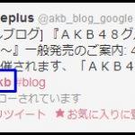 ハッシュタグの使い方と活用方法、ブログのアクセス数を増やす?