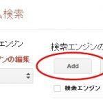 アドセンスのカスタム検索(サイト内検索)の設定方法と使い方