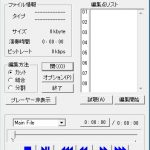 mp3編集ソフト「AudioEditor」の使い方と解説