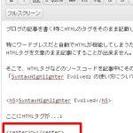 ブログ記事中にHTMLタグ等ソースコードを埋め込むプラグイン「SyntaxHighlighter Evolved」