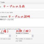 テーブルを誰でも簡単に作成出来るプラグインTablePressが便利!