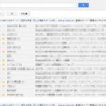Gmailのマルチ受信トレイの設定と使い方。表示されない場合は?