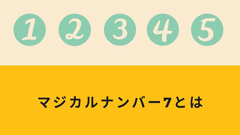 マジカルナンバー7±2とは?効果の具体例、使い方
