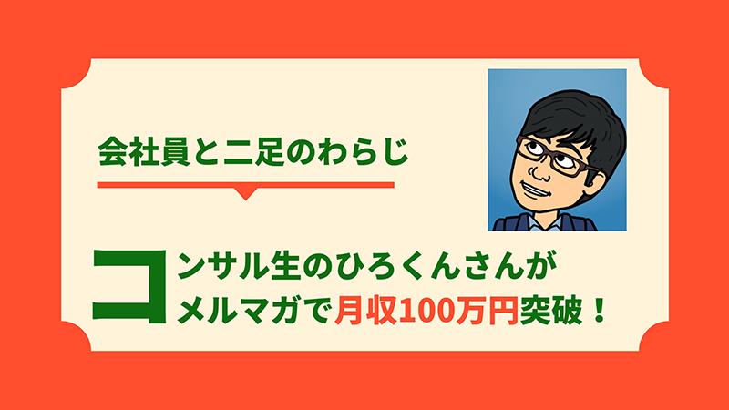ひろくんさんが、ほぼゼロからブログ⇒メルマガで月収100万円を突破!!