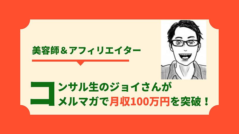 美容師アフィリエイターのジョイさんが月収180万円突破!