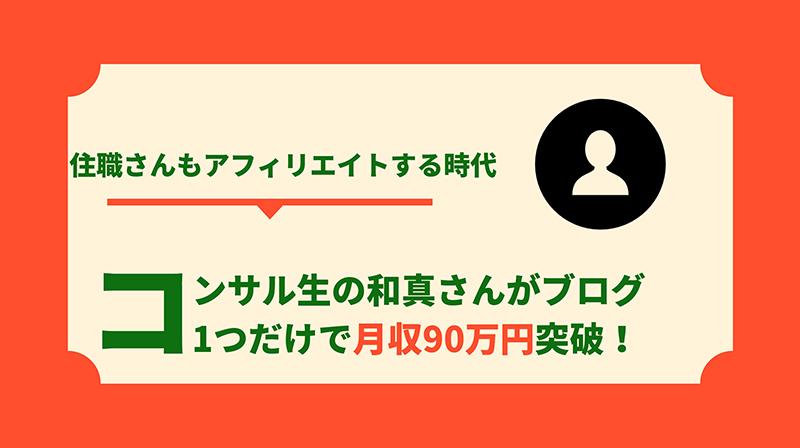 BSLの和真さんがブログで月収90万円を達成しました