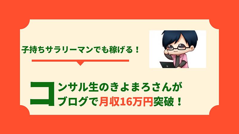 子育てと両立して、きよまろさんがブログで月収16万円を達成しました