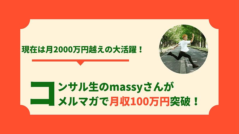 元自衛隊、massyさんがメルマガでの企画販売で月収100万円を突破!