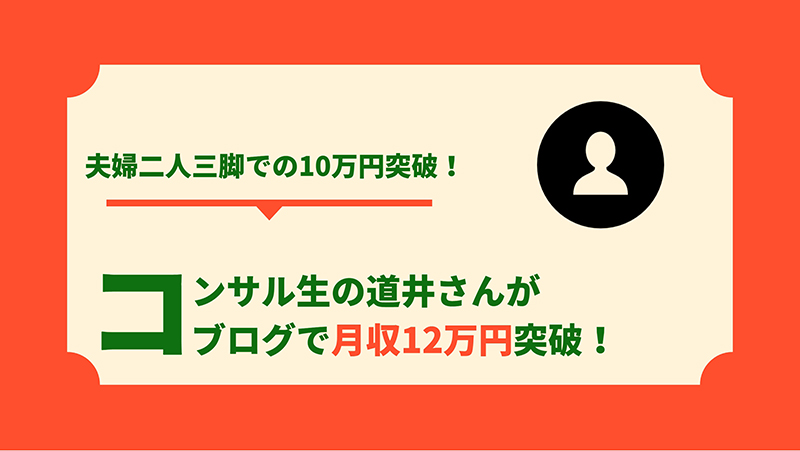 コンサル生の道井さんがアドセンスブログで月収12万円を達成しました