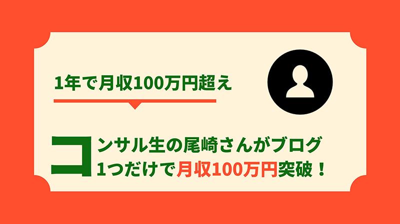 尾崎さんがトレンドブログで月収100万円を突破しました